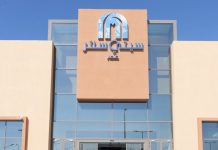 City Centre Sohar