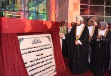 Sayyid Asaad inaugurates salalah free zone building